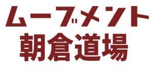 SAFEムーブメント朝倉道場 リニアフォワード編(開催場所にご注意ください申込みフォーム、FBグループページをご確認ください) @ 未定またはオンラインのみ