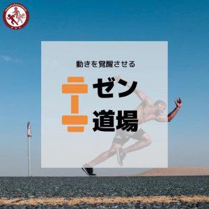 SAFEムーブメント ゼン道場